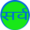 Sarv Tech Pvt Ltd logo