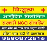 Arushi Cheritable Trust AYURVEDIC CLINIC Company Logo