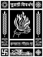 KOLKATA MUNICIPAL CORPORATION Company Logo
